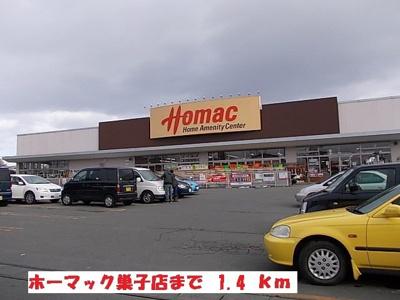ホーマック巣子店まで1400m
