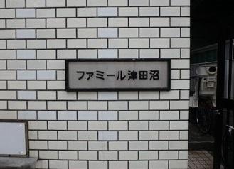 【外観】ファミール津田沼