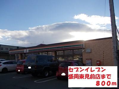 セブンイレブン盛岡東見前店まで800m