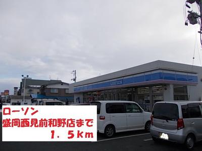 ローソン盛岡西見前和野店まで1500m