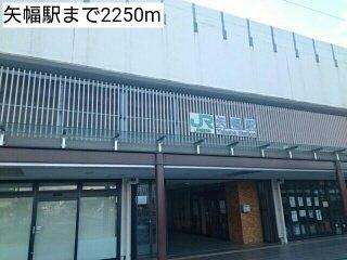 矢幅駅まで2250m