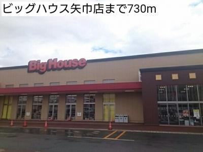ビッグハウス矢巾店まで730m