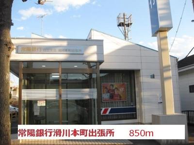 常陽銀行滑川本町出張所まで850m