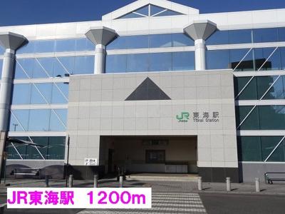 JR東海駅まで1200m