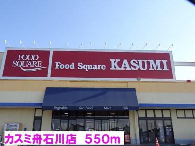 カスミ舟石川店まで550m