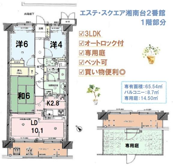 1階部分につき、嬉しい専用庭あり♪ 和室のある3LDKの間取り。1階のお部屋なので、万が一停電の際も階段の昇り降りがなく安心。小さなお子様・ご高齢のご家族にも優しいお部屋です。