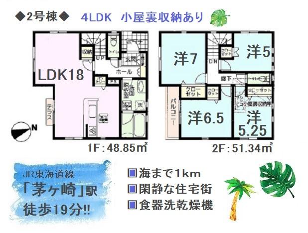 4LDKに、小屋根裏収納もついた無駄のない間取りが魅力です。また、大型浴室TVや、食器洗乾燥機など高機能設備を標準装備した快適なお住まいです。