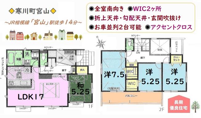湘南の開放的な雰囲気たっぷり♪全室南向きの暖かな4LDK 大容量のWIC2ヶ所や充実の収納スペースを各所完備し、スッキリ効率的な暮らしが送れる間取りです。便利な設備も充実しています!