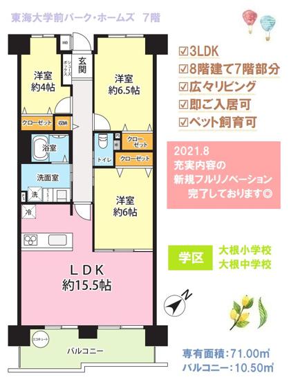 3LDK、全居室洋室の間取り。LDKは広々15.5帖で、増えるおうち時間も快適にゆとりある暮らしが出来そう◎ フルリノベでとても綺麗な室内です。ぜひご検討下さいませ!