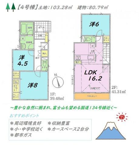 2階リビングはプライバシーがしっかりと確保され、空き巣が入りにくく防犯性が高いメリットがございます。浴室や洗面所、プライベート空間は1階に配した住まう人に寄り添う、生活動線に優れた間取りにご注目です。