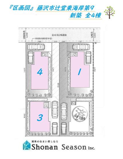 北向き道路幅4mに接道し、家族それぞれお車をお持ちでも安心なカースペースは2台分確保された4号棟◎公園に行けない日の外遊びにも重宝する広い南庭もあり、日々変化する生活様式にも寄り添う優しいお住まいです