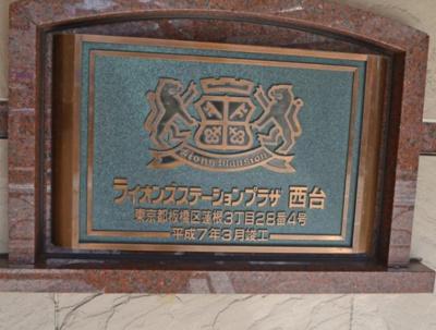 ライオンズステーションプラザ西台のマンション名です。