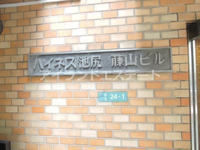 【その他】ハイネス池尻藤山ビル 礼金0 事務所相談可 お子様可 駅近