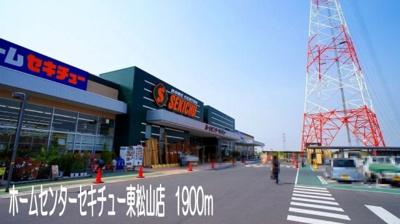 セキチュー東松山店まで1900m