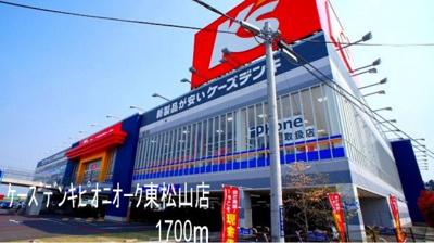 ケーズデンキ東松山店まで1700m