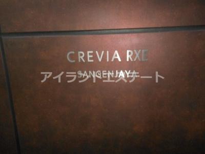 【その他】グレヴィアリグゼ三軒茶屋 二人入居可 ファミリー向け 宅配BOX