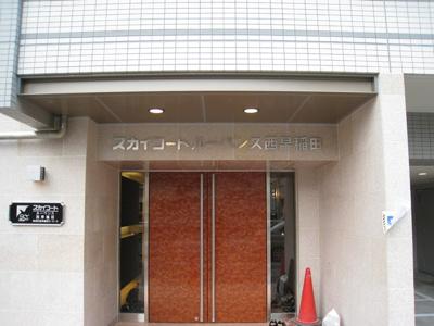 【エントランス】スカイコートルーベンス西早稲田