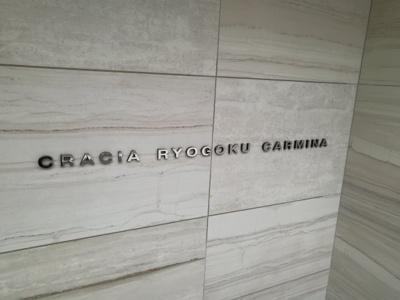 【エントランス】クレイシア両国カルミナ
