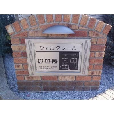 【その他】シャルクレールB棟