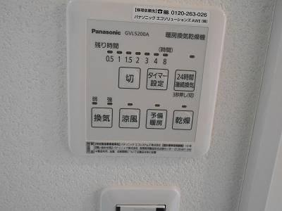 【設備】グラン・レーヴ白楽