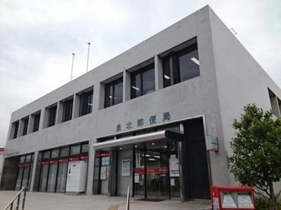 泉北郵便局まで1760m