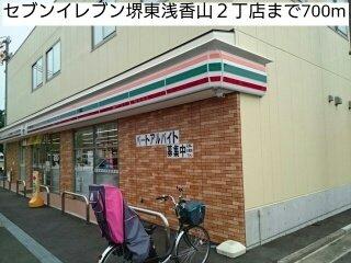 セブンイレブン堺東浅香山2丁店まで700m