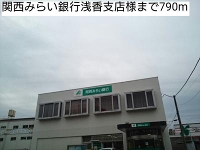 関西みらい銀行浅香支店様まで790m