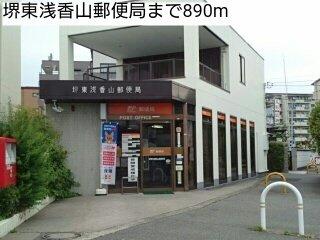 堺東浅香山郵便局まで890m
