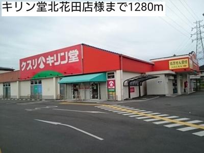 キリン堂北花田店様まで1280m