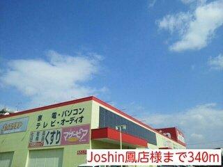 Joshin鳳店様まで340m