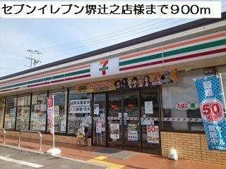 セブンイレブン堺辻之店様まで900m