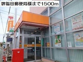 堺福田郵便局様まで1500m