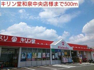キリン堂和泉中央店様まで500m