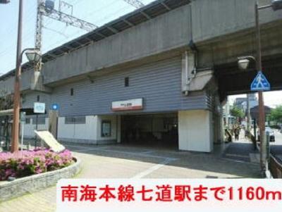 南海本線 七道駅まで1160m