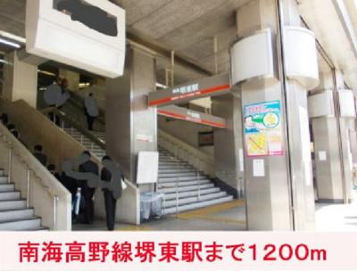 南海高野線堺東駅まで1200m