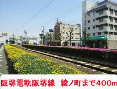 阪堺電軌阪堺綾ノ町駅まで400m
