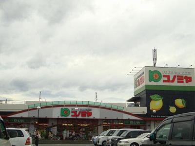 コノミヤ深井店まで923m