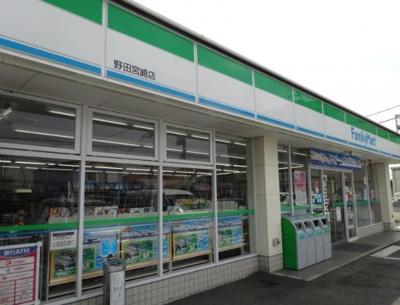 ファミリーマート野田宮崎店まで331m