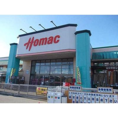 ホームセンター「ホーマックまで750m」
