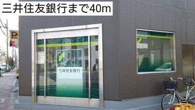 三井住友銀行まで40m