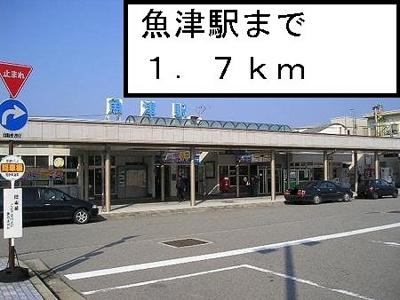 あいの風とやま鉄道   魚津駅まで1700m