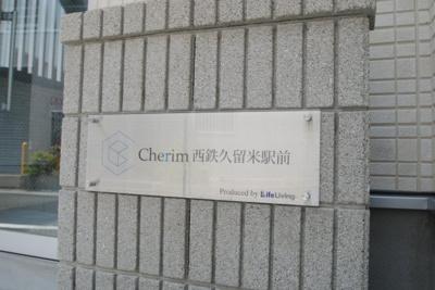 【その他】Cherim西鉄久留米駅前(シェリム西鉄久留米駅前)