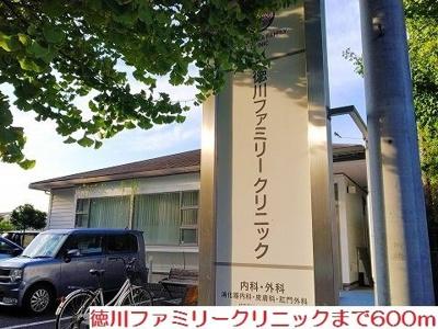 徳川ファミリークリニックまで600m