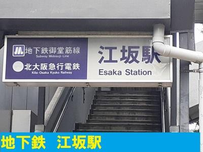 地下鉄御堂筋線 江坂駅まで1200m