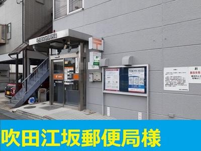 吹田江坂郵便局様まで450m
