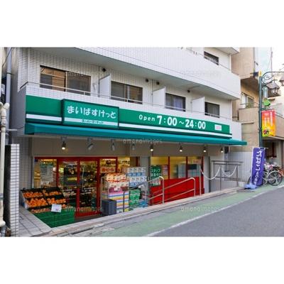 スーパー「まいばすけっと池ノ上駅前店まで133m」