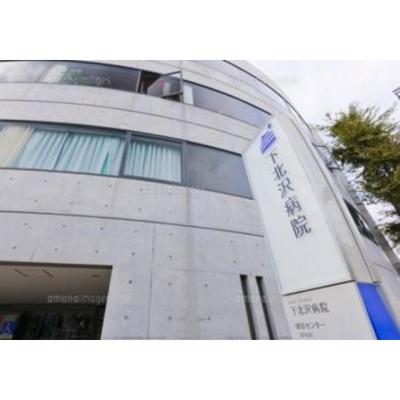 病院「医療法人社団青泉会下北沢病院まで448m」