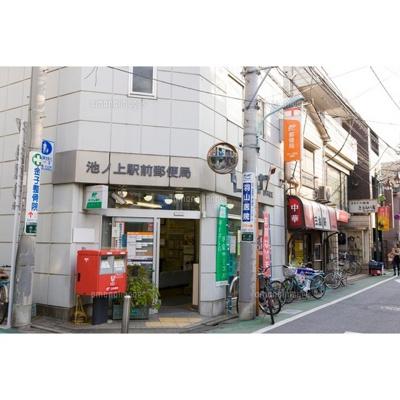 郵便局「池ノ上駅前郵便局まで210m」