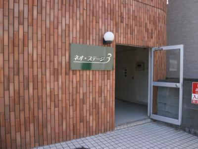 【外観】ネオステージ3