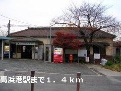 高浜港駅まで1400m